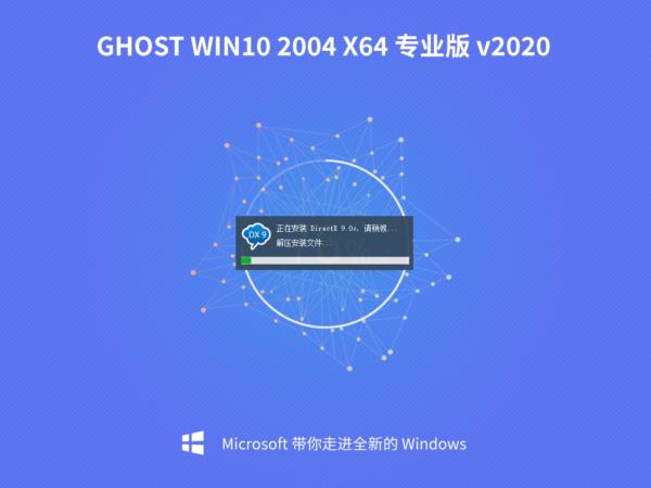 深度技术 Win10 Ghost 2004 64位 专业版 v202005