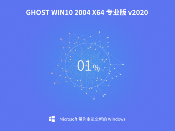 东芝 Win10 Ghost 2004 64位 专业版 v202008