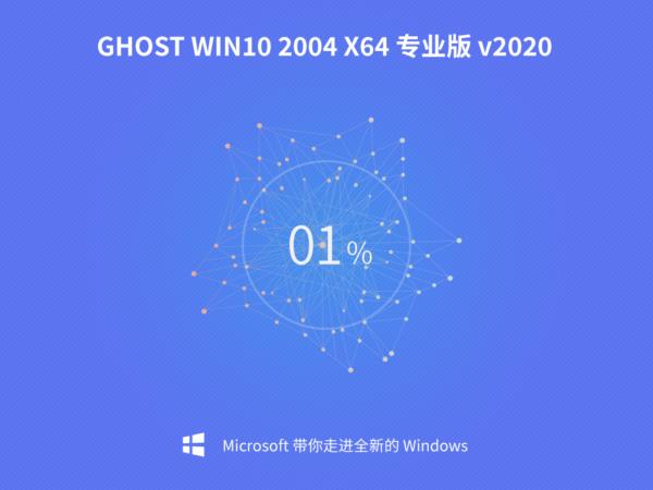 索尼 Win10 Ghost 2004 64位 专业版 v202011
