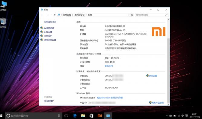 小米笔记本Air 13.3原装WIN10出厂系统ISO镜像1607原版