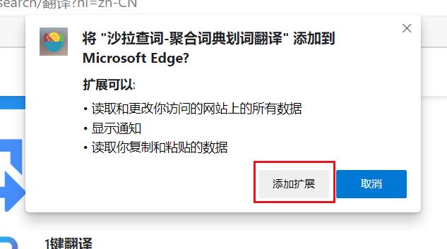 新版Microsoft Edge浏览器如何添加扩展应用的教程