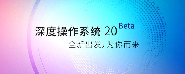 deepin 20 beta amd64 iso