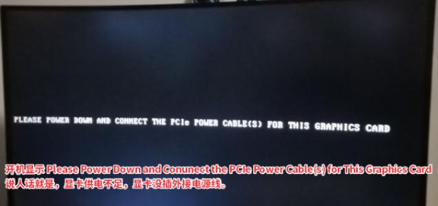 开机电脑提示:please power down and connect the pcie power cable(s)for this graphice card