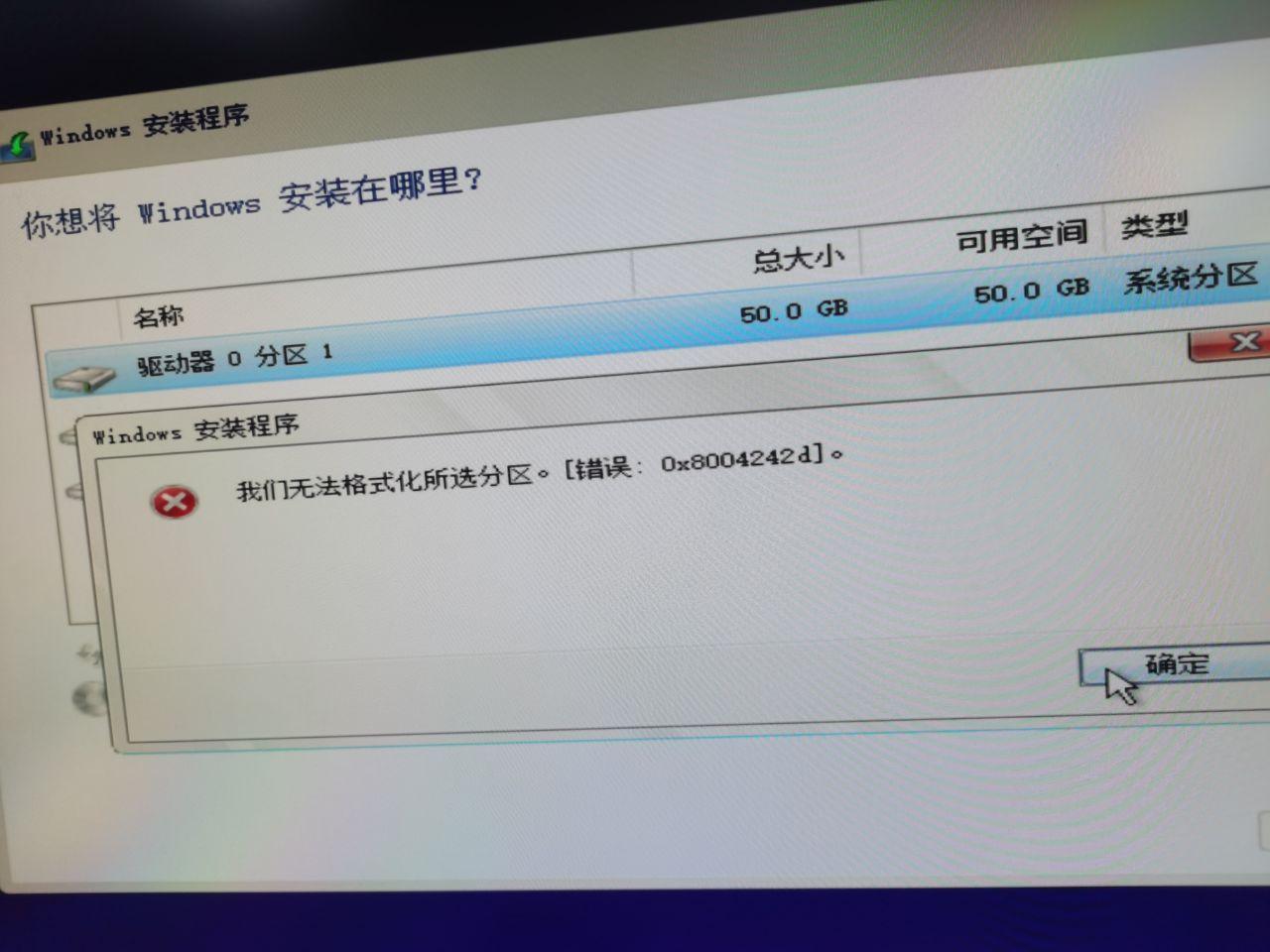 win10系统安装出现0x8004242d错误使用convert命令和新建分区来解决