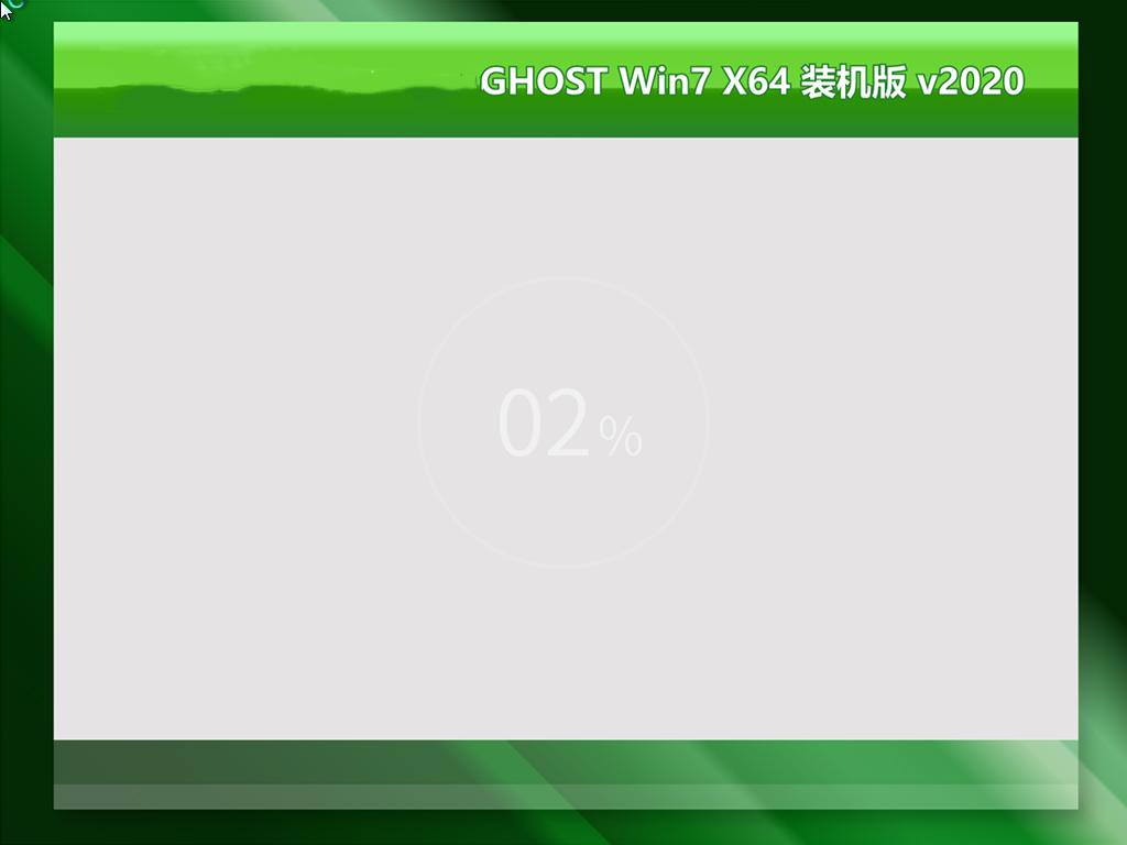 电脑公司 Ghost win7 64位 装机版 v202006