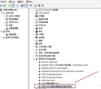 win10系统跟这台计算机连接的一个usb设备不正常的处理办法