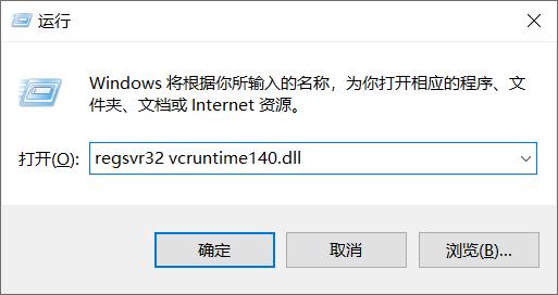 解决win10系统安装软件提示缺少vcruntime140dll的详细方案