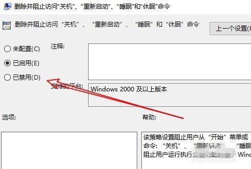 win10系统提示当前没有可用的电源选项解决办法