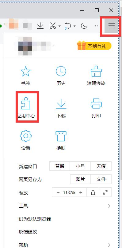 qq浏览器如何安装扩展应用(插件)?使用官方商店和手动crx安装
