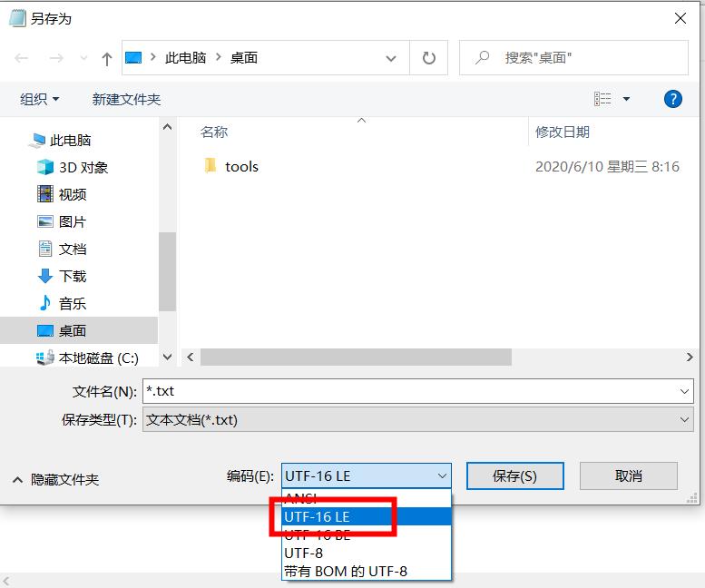 win10系统需要将编码格式设置为UTF-16 LE