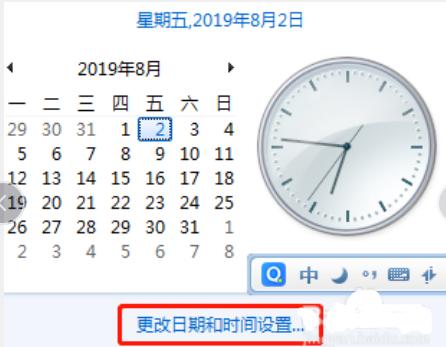 win7系统通过修改时间来解决系统提示0x80072F8F错误代码的操作方法