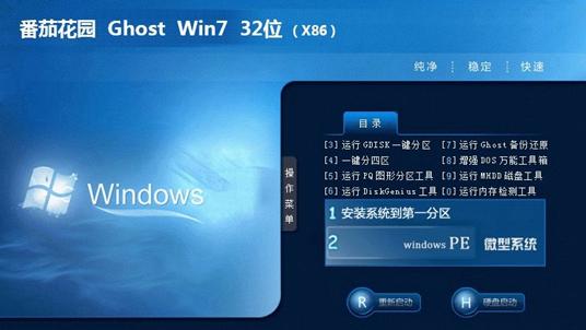番茄花园 GHOST WIN7 32位 V202101
