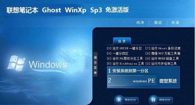 联想笔记本 GHOST XP SP3 V202101