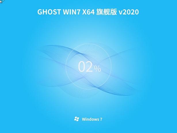 东芝电脑 GHOST WIN7 64位 V202008