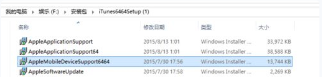 win7系统卸载重装apple mobile device support的教程
