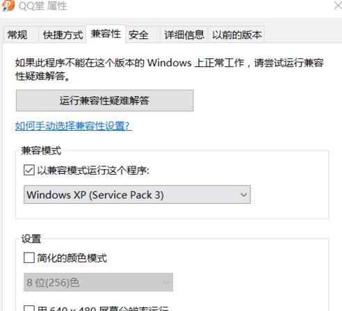 win10系统运行qq堂的设置方案