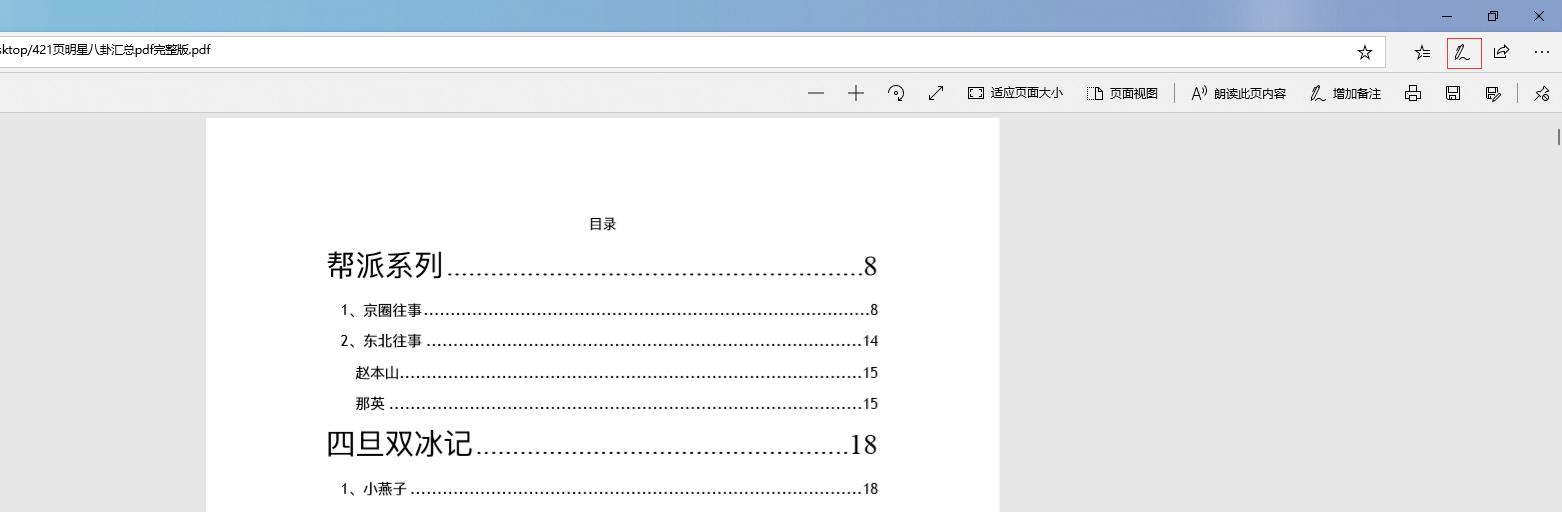 Win10系统如何给PDF文件做笔记?通过Microsoft Edge即可解决!