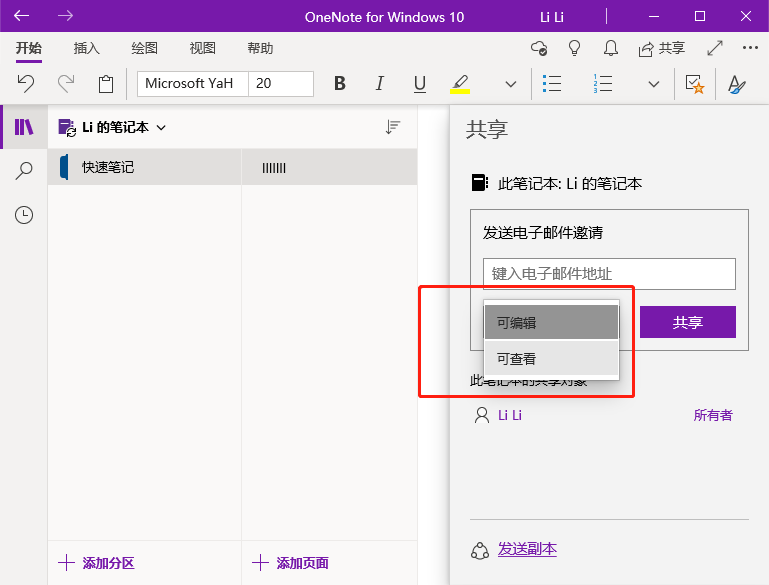 Windows 10共享 OneNote 中的笔记页或整个笔记本,轻松操作!