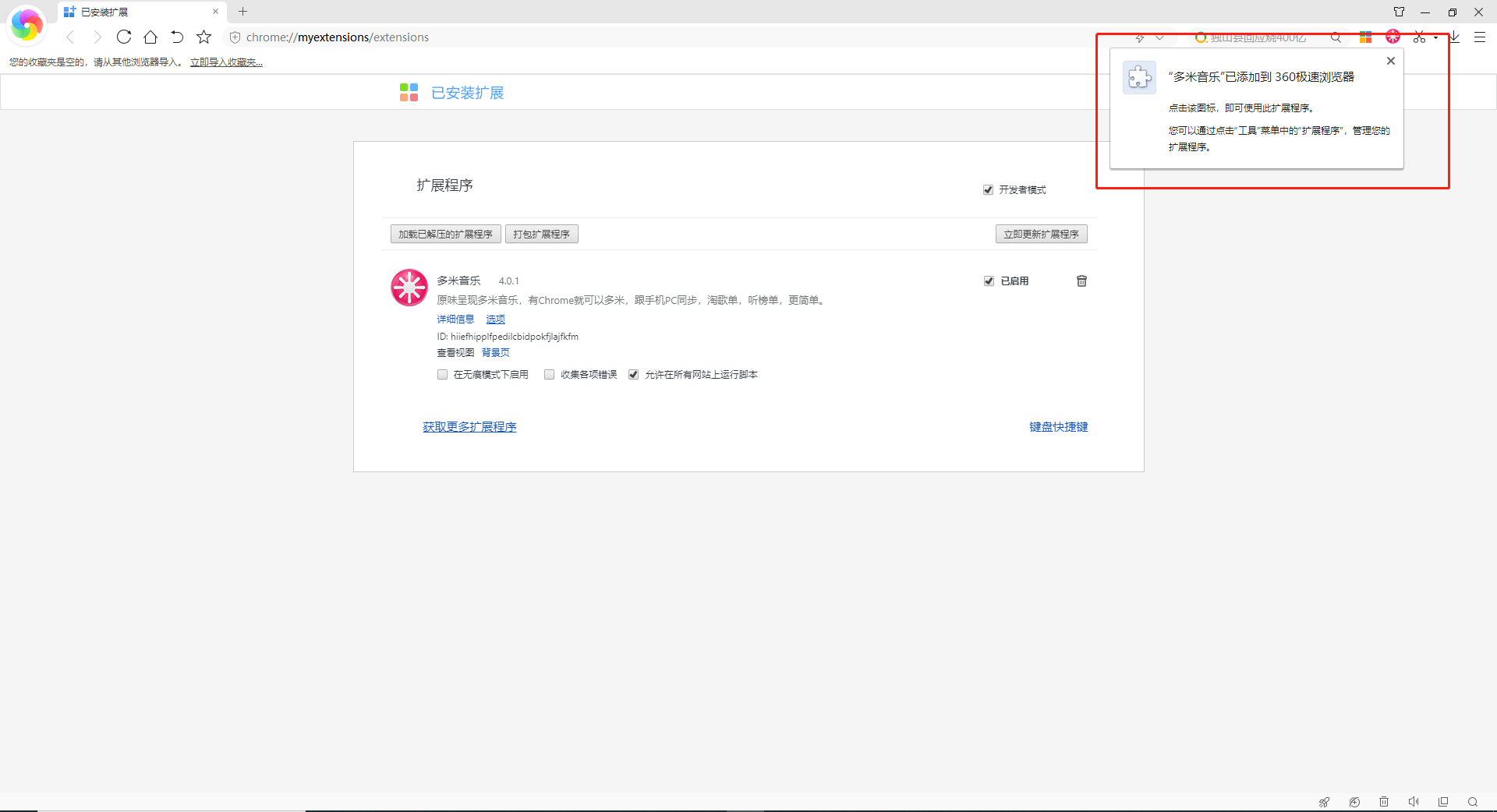 360极速浏览器插件(uc电脑园插件频道资源)安装方法