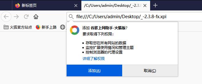firefox(火狐)浏览器插件(uc电脑园插件频道资源)安装方法