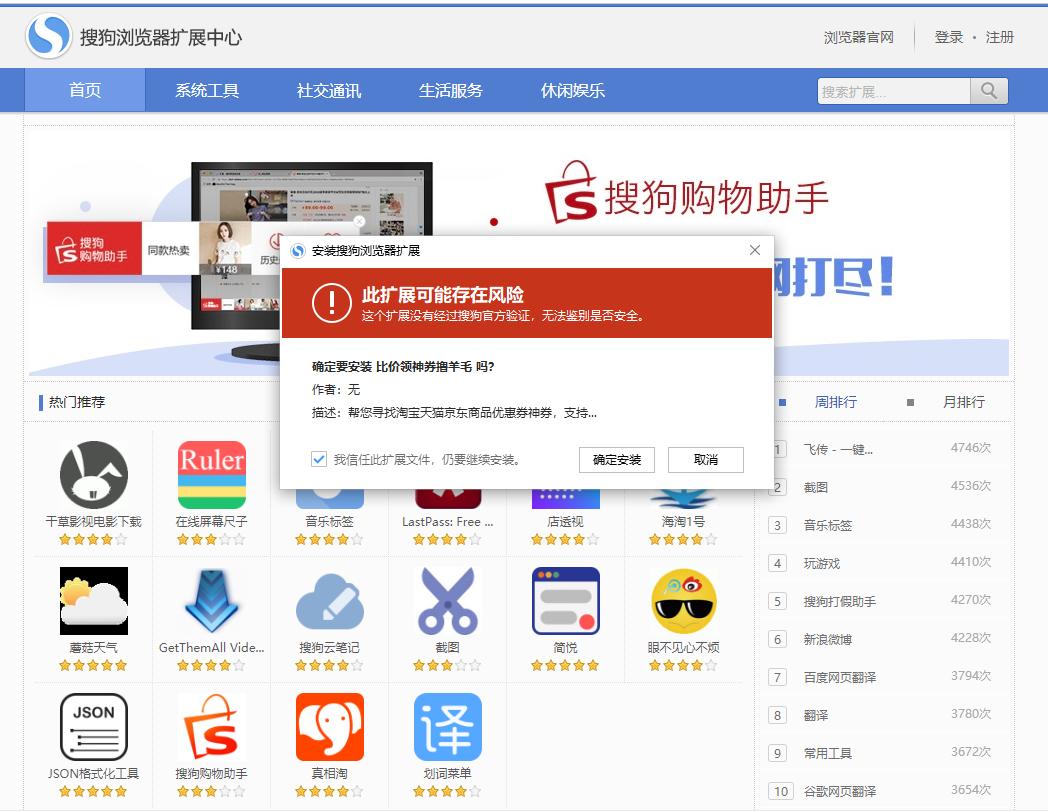 搜狗浏览器插件(uc电脑园插件频道资源)安装方法