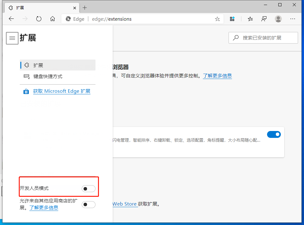 Microsoft Edge浏览器插件(uc电脑园插件频道资源)安装方法