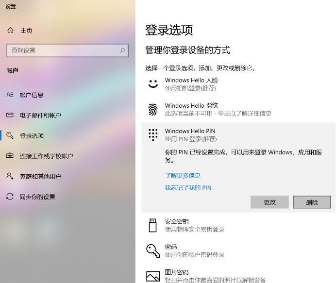 Windows 10 人脸识别怎么用?需要驱动吗