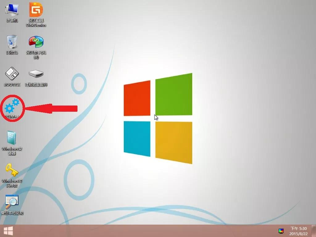 使用《Dism++ 》《WinNTSetup》在WinPE环境下安装电脑系统的教程