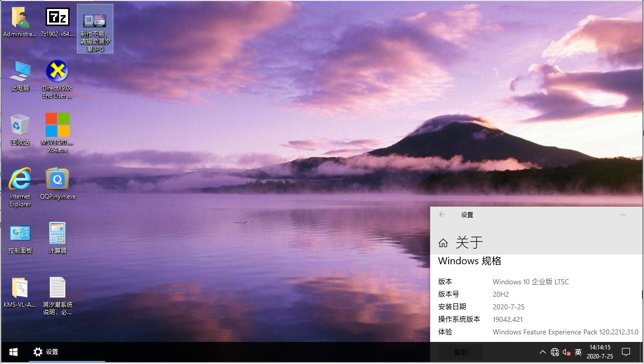 溯汐潮 Win10  企业版 64位 LTSC 20H2 2009