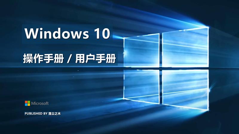 windows10用户手册_win10操作手册