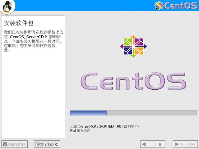 CentOS 4.2 64位 官方正式版