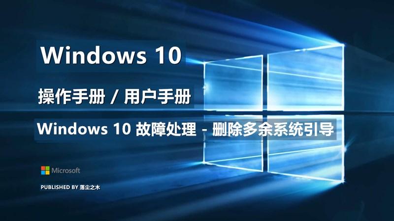 Windows10用户手册 - Windows 10 故障处理 -删除多余系统引导