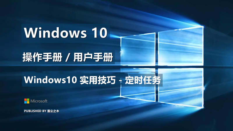 Windows10用户手册 - Windows10 实用技巧 - 定时任务