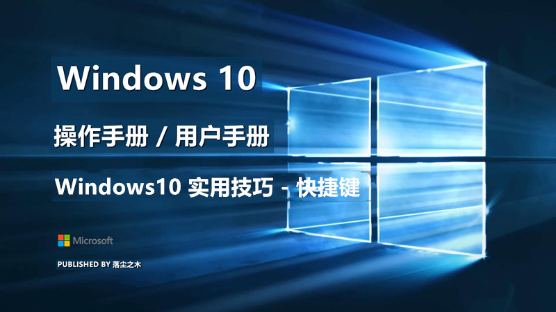 Windows10用户手册 - Windows10 实用技巧 - 快捷键