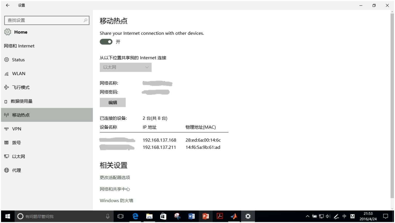 Windows10用户手册 - Windows10 实用技巧 - 共享网络