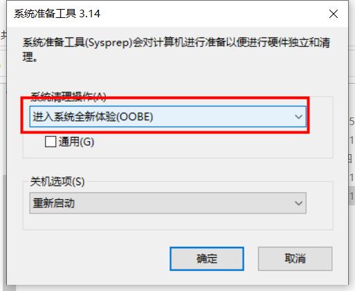 如何注销/取消绑定在临时电脑上administrator用户上登陆过的微软账号教程