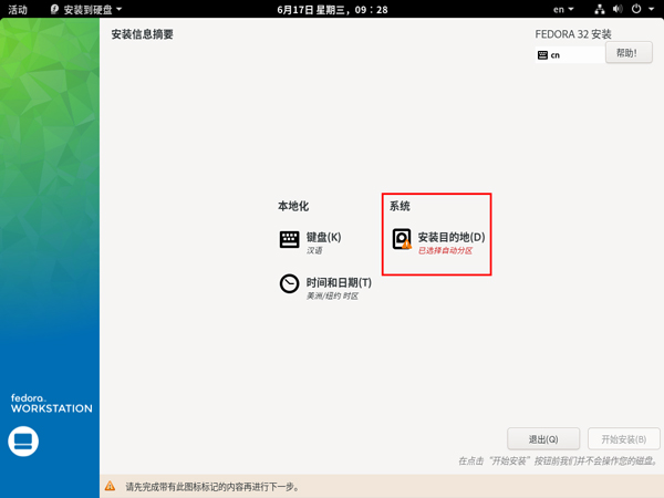 Feodra Workstation 32 64位 官方正式版