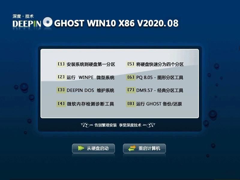 深度系统 ghost win10 2004 32位 v202008