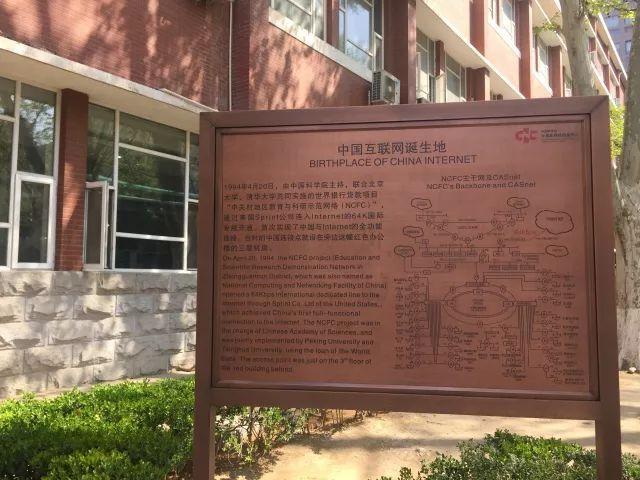 1994年4月20日,中国正式被国际上承认是接入Internet的国家