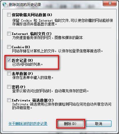 Windows 7系统IE8浏览器如何删除自动完成历史记录 - Windows 7用户手册