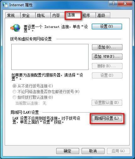 Windows 7系统如何设置自动配置脚本 - Windows 7用户手册