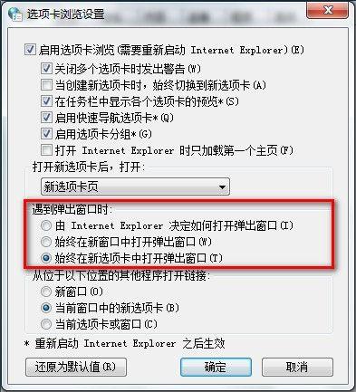 Windows 7系统如何设置在新选项卡中打开窗口 - Windows 7用户手册
