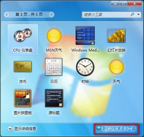 Windows 7系统如何联机获取小工具 - Windows 7用户手册