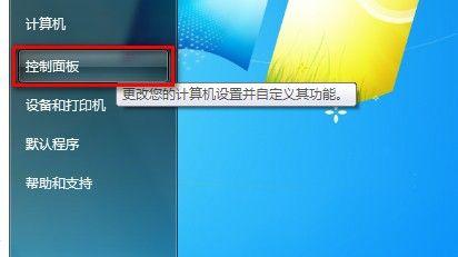 Windows 7系统IE8浏览器如何还原高级设置 - Windows 7用户手册