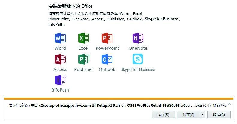 快速安装Office电脑端教程  Office云办公手册