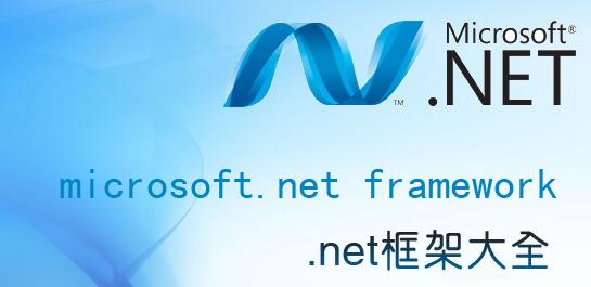 2002年2月23日最早的.NET框架.NET1.0发布