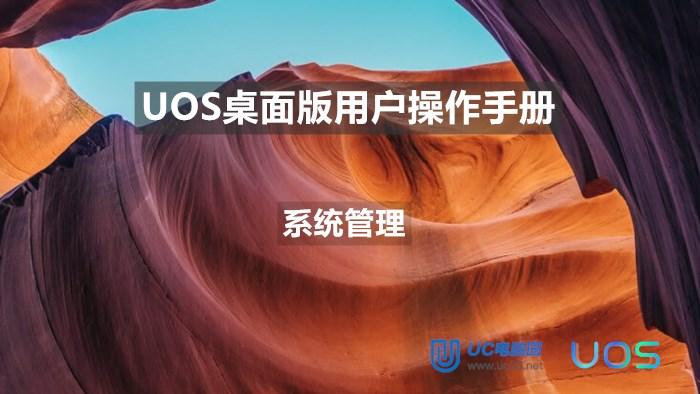 uos如何查看系统信息-uos桌面版v20操作手册
