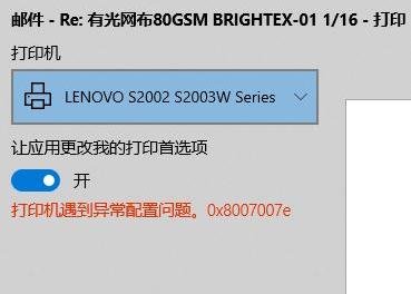 """两种方法处理win10打印机遇到异常配置问题报错""""0x8007007e""""?"""