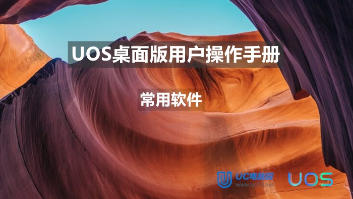 uos如何更新/升级和卸载应用-uos桌面版v20操作手册