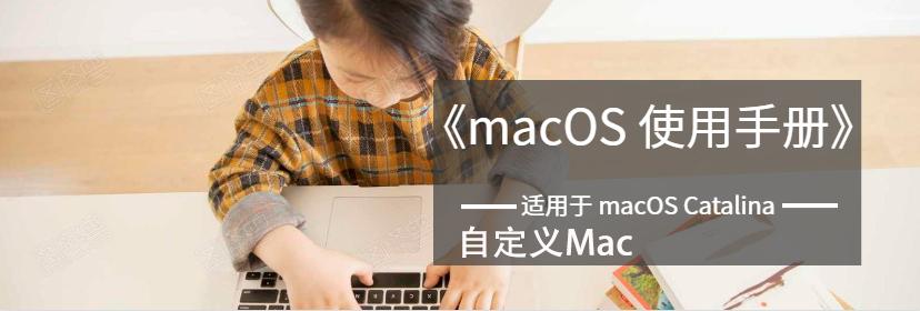 """使用""""启动转换助理""""安装 Windows10 - 自定义Mac - macOS使用手册"""